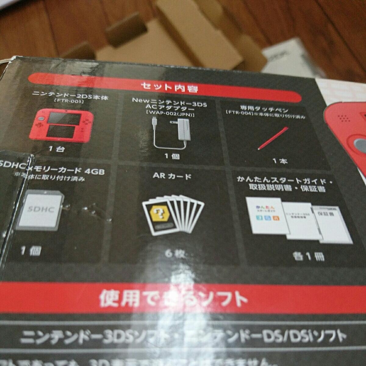 【中古】ニンテンドー2DS レッド_画像10