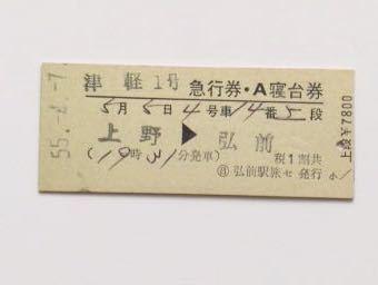 【希少品セール】国鉄 津軽1号 急行券・A寝台券 (上野→弘前) 弘前駅旅セ発行 00223
