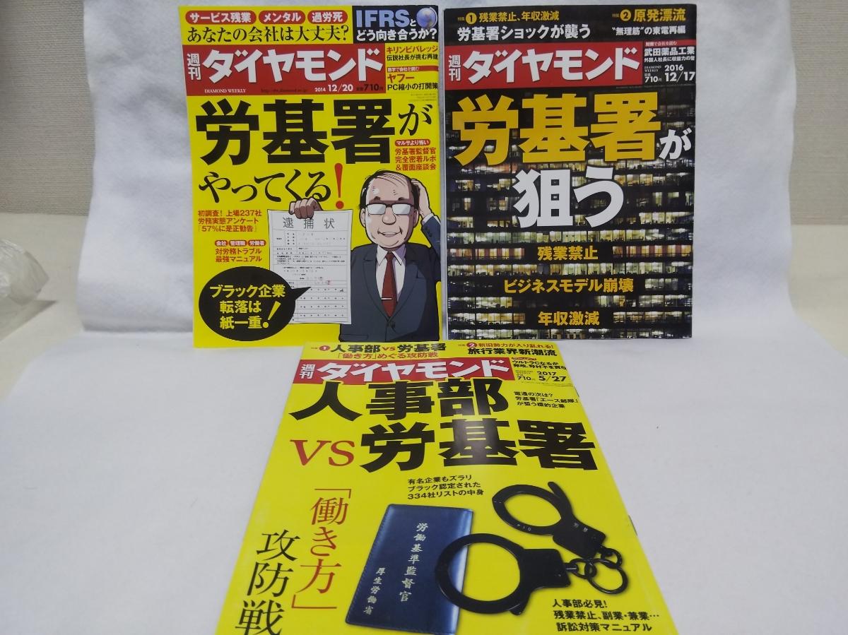 週刊 ダイヤモンド 労基署 2014/12/20 2016/12/17 2017/5/27
