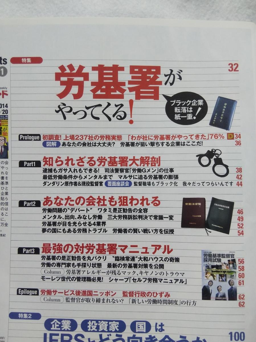週刊 ダイヤモンド 労基署 2014/12/20 2016/12/17 2017/5/27 _画像2