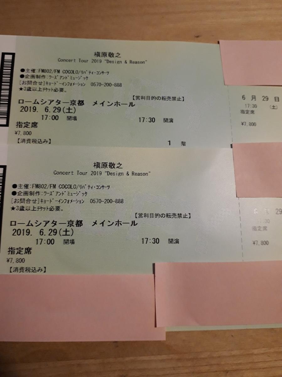 ☆FC枠☆超良席☆ 槇原敬之 6/29(土) ロームシアター京都 メインホール【送料込】