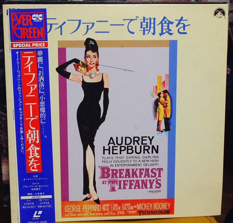 ●LD/ティファニーで朝食を。レーザーディスク。_画像1