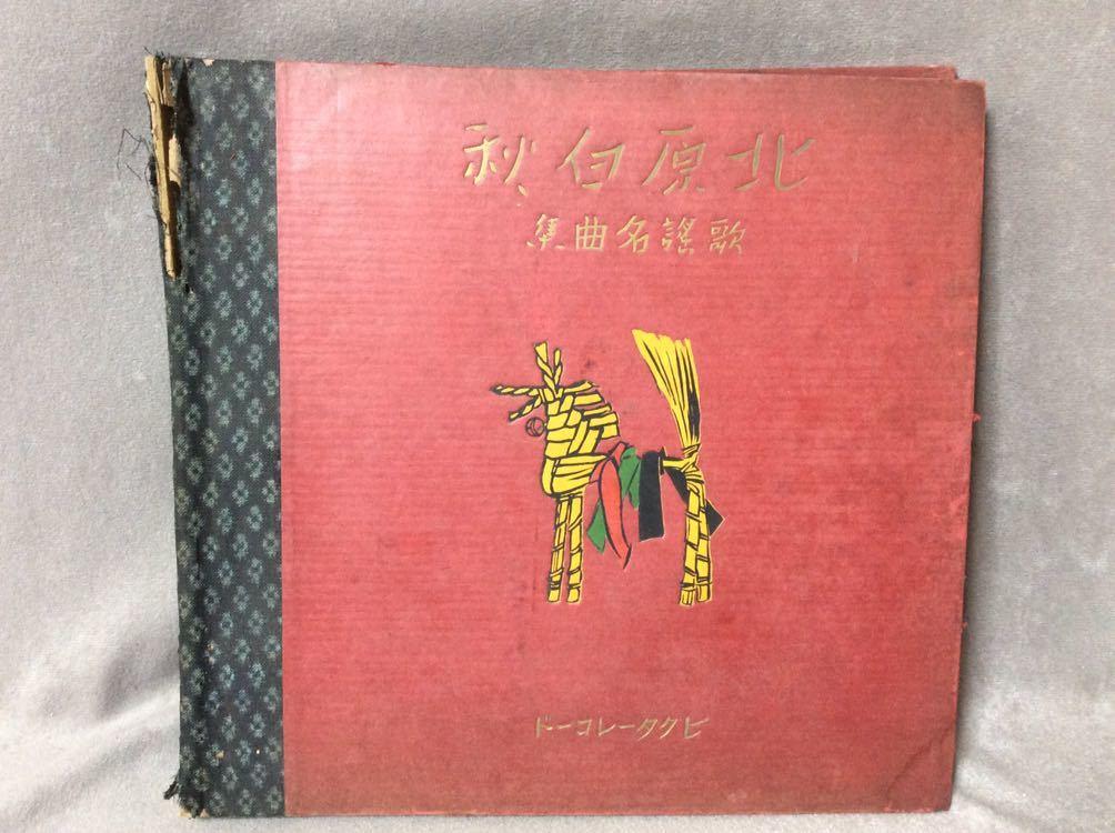 QE1345/SP盤 北原白秋歌謡名曲集 5枚_画像1