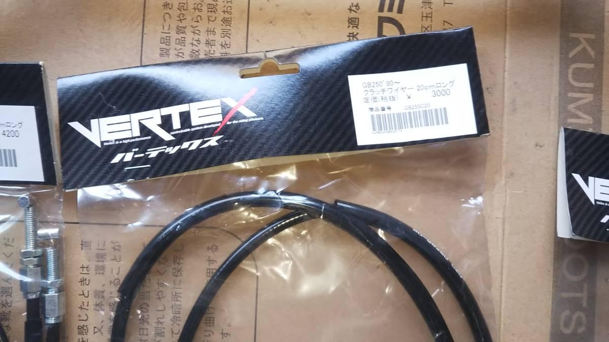 GB250アップハンドル20センチアクセスワイヤークラッチワイヤー、チョークワイヤー、ブレーキホース四点セット_画像4
