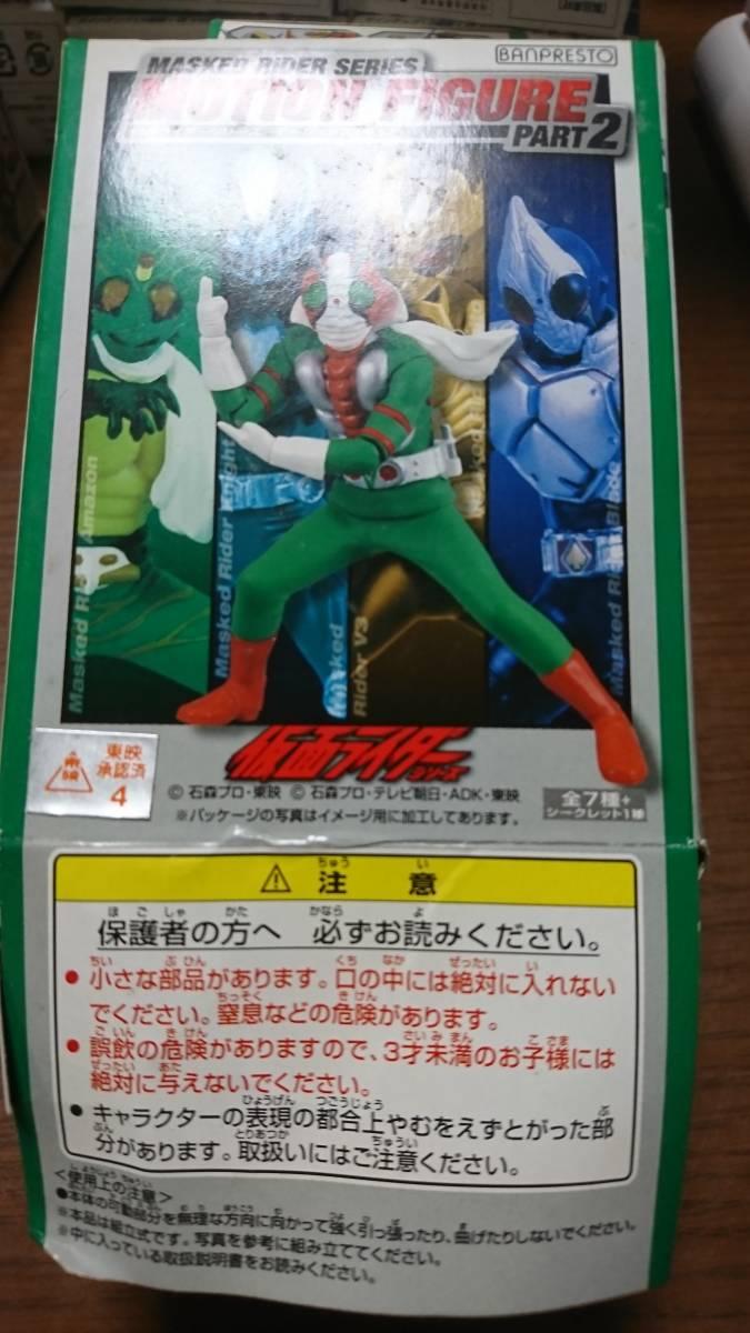 バンプレスト 仮面ライダーシリーズ モーションフィギュアPart2 仮面ライダーブレイド_画像1