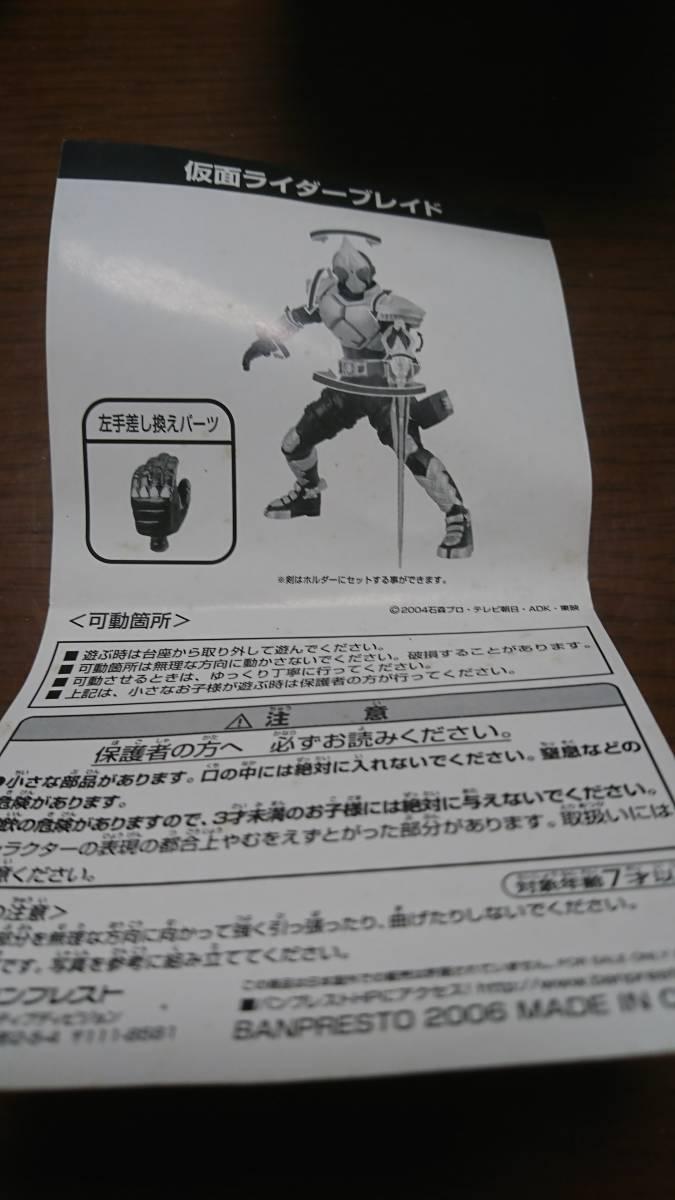 バンプレスト 仮面ライダーシリーズ モーションフィギュアPart2 仮面ライダーブレイド_画像4