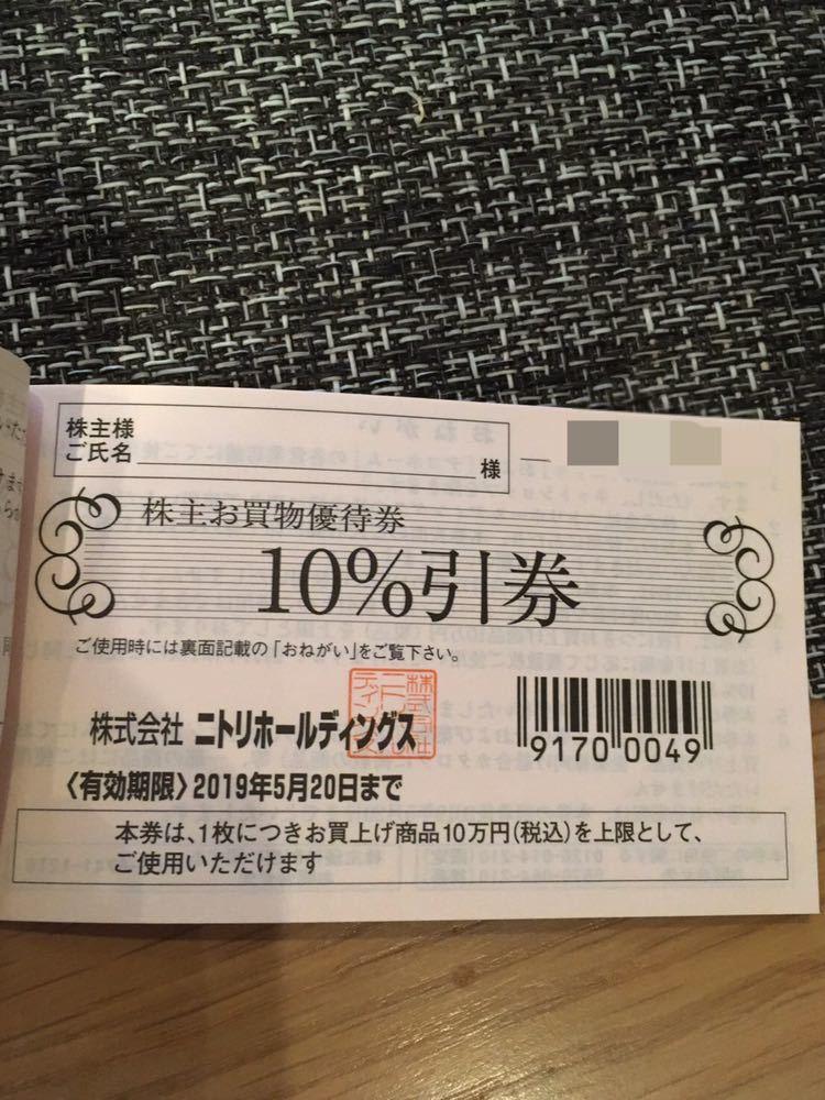 ニトリ 株主優待券 10%割引 複数枚購入可(検 クーポン