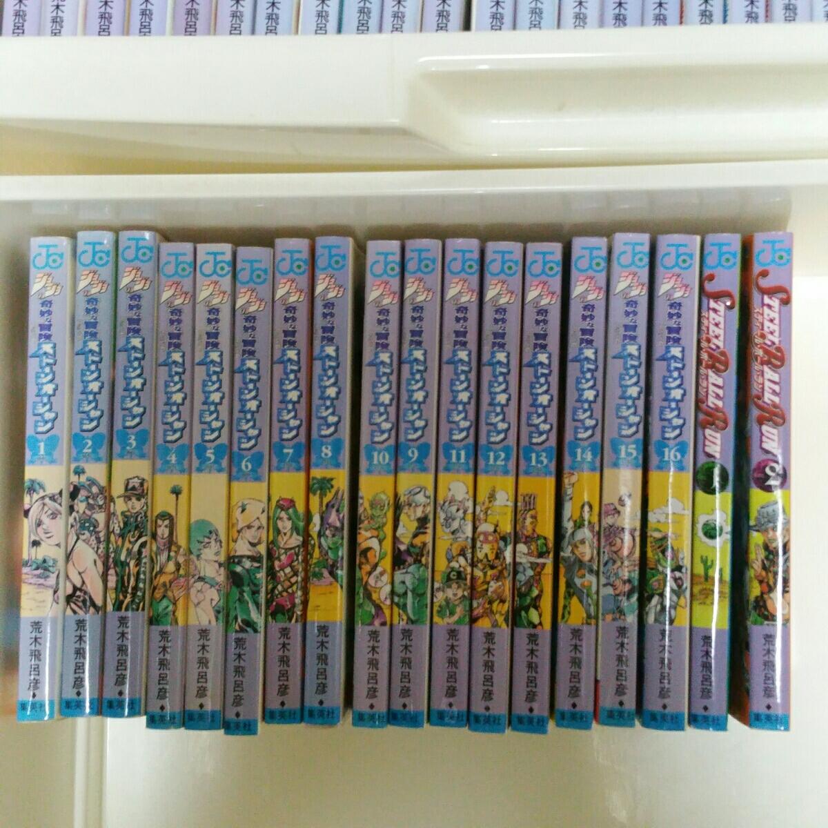 ジョジョの奇妙な冒険 1巻~79巻 スティールボールラン 1巻~2巻 _画像3