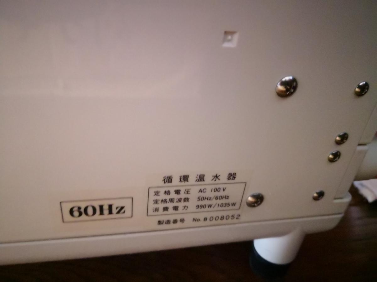 家庭用温水循環器わくわく24時間ぶろ_画像6