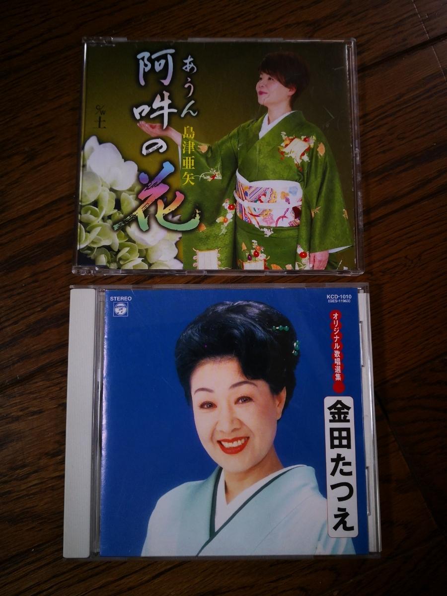 島津亜矢..阿吽の花..金田たつえ.オリジナル歌唱選集.CD