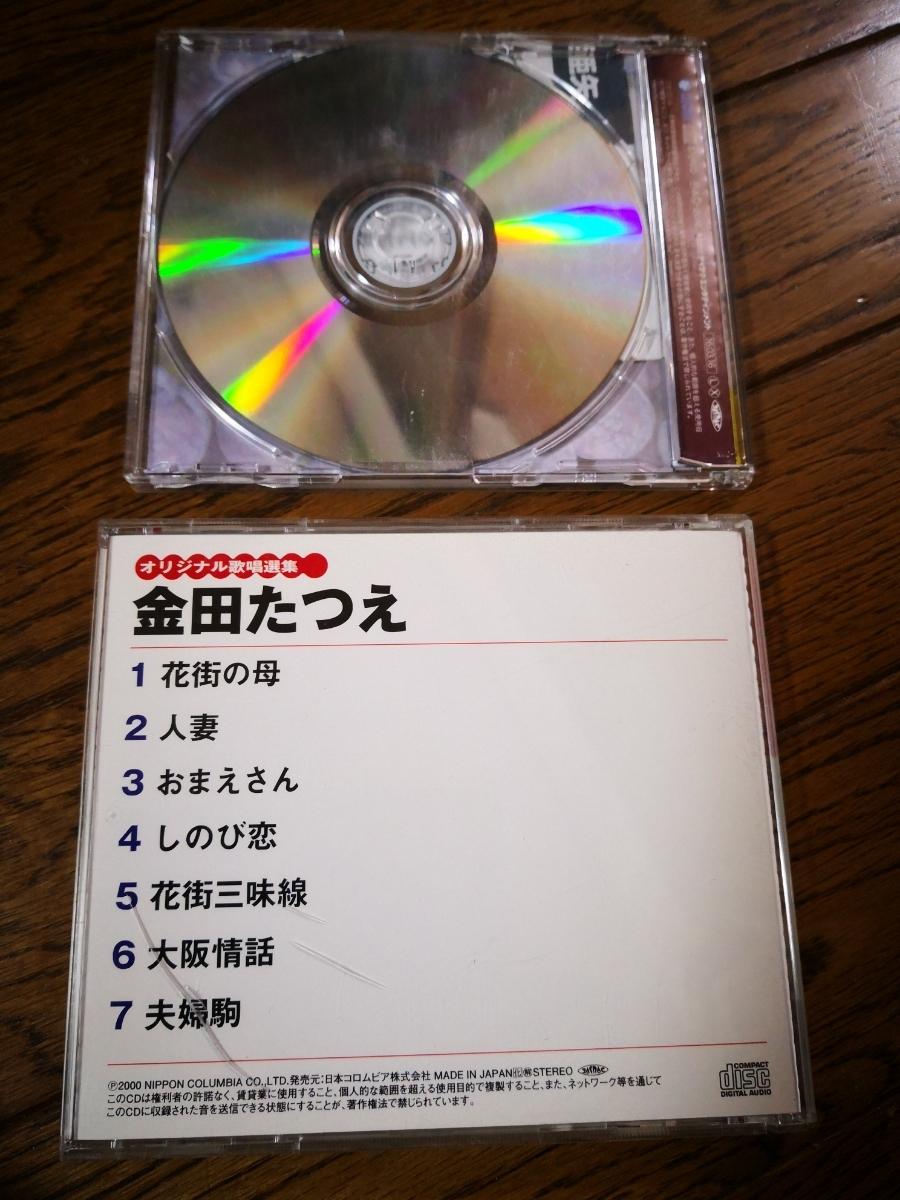 島津亜矢..阿吽の花..金田たつえ.オリジナル歌唱選集.CD_画像2