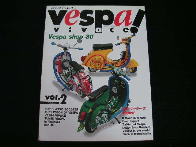 ◆ベスパ! ビバーチェ vol.2◆ベスパショップ,ベスパ180SS,ランブレッタTV200,モペット_画像1