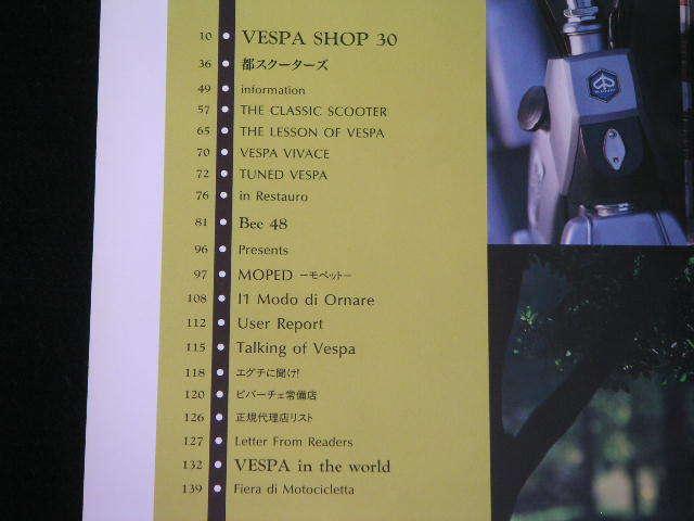 ◆ベスパ! ビバーチェ vol.2◆ベスパショップ,ベスパ180SS,ランブレッタTV200,モペット_画像2