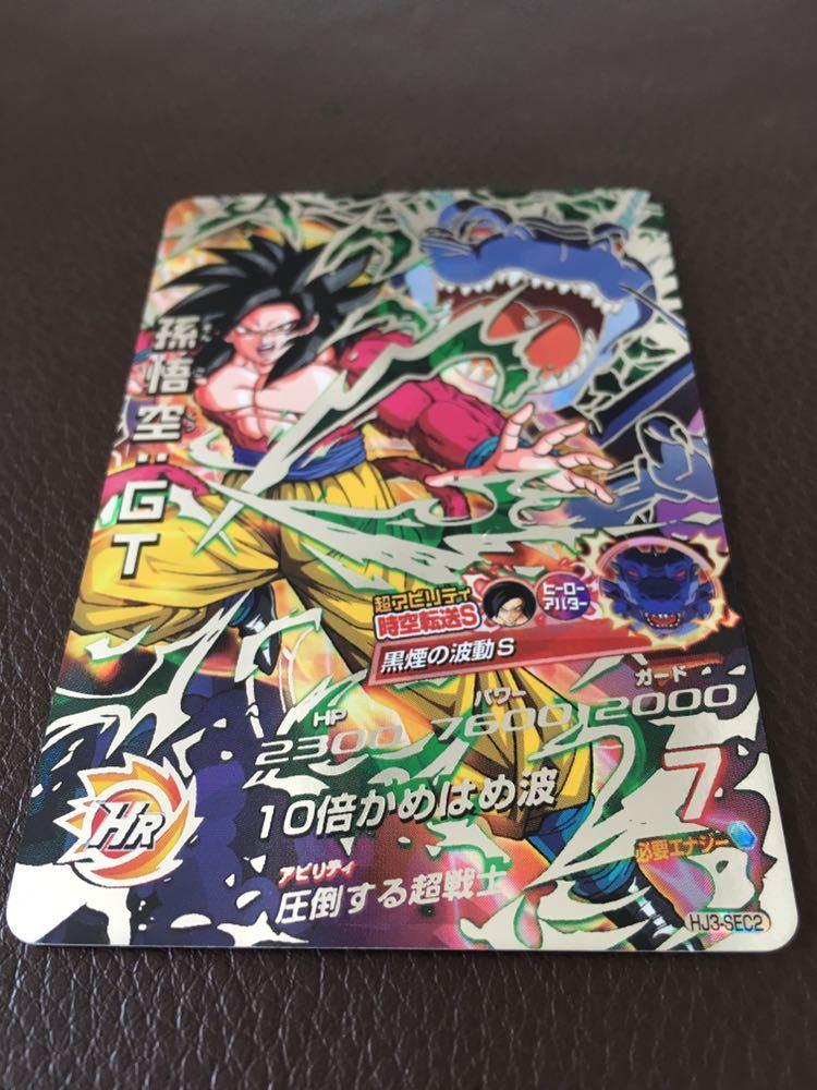 【美品】孫悟空:GT/スーパードラゴンボールヒーローズ/HJ3-SEC2_画像4