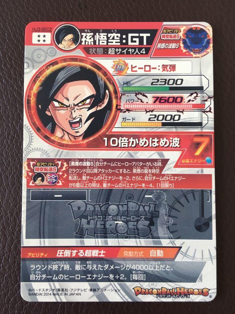 【美品】孫悟空:GT/スーパードラゴンボールヒーローズ/HJ3-SEC2_画像2