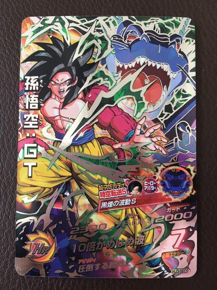【美品】孫悟空:GT/スーパードラゴンボールヒーローズ/HJ3-SEC2