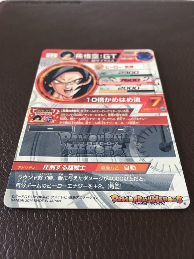 【美品】孫悟空:GT/スーパードラゴンボールヒーローズ/HJ3-SEC2_画像8