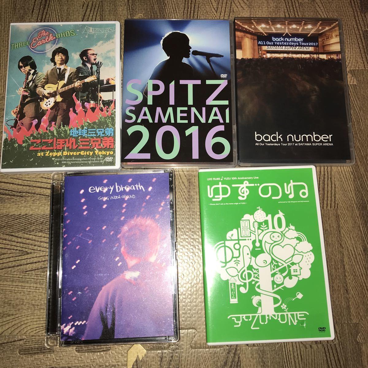 ライブ DVDセット ゆず back number スピッツ 奥田民生 going under ground