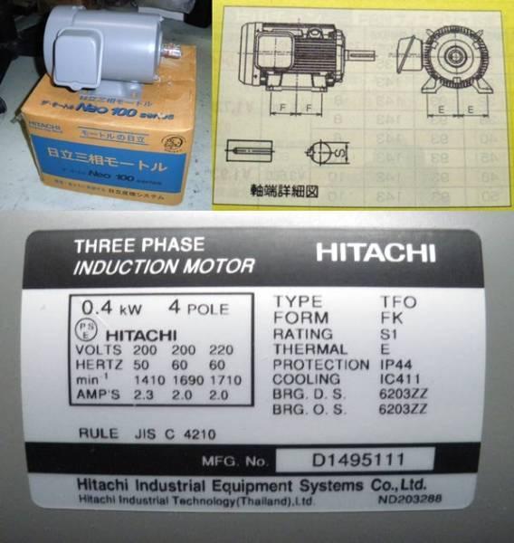 日立産機 三相モートル モーター 全閉外扇屋内型 0.4KW 4P 未使用_画像1