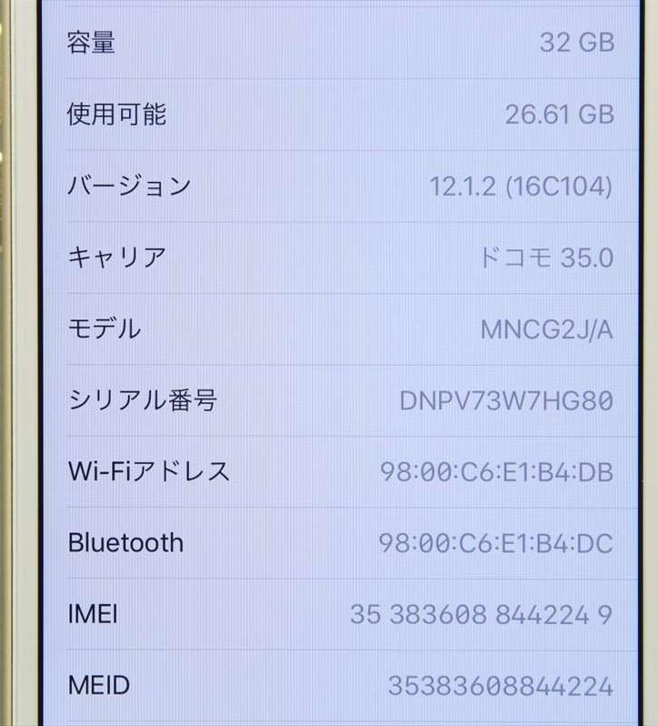 【美品】simフリー iPhone7 32GB シルバー 本体 バッテリ90%SIMフリー(SIMロック解除)【送料無料】221_画像8