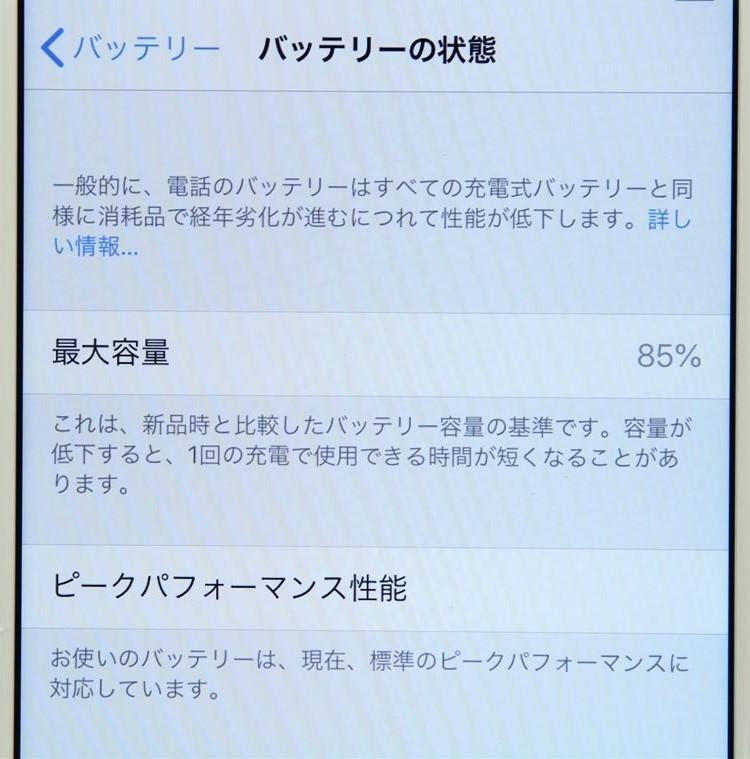 【美品】simフリー iPhone7 32GB シルバー 本体 バッテリ85%SIMフリー(SIMロック解除)【送料無料】201_画像6