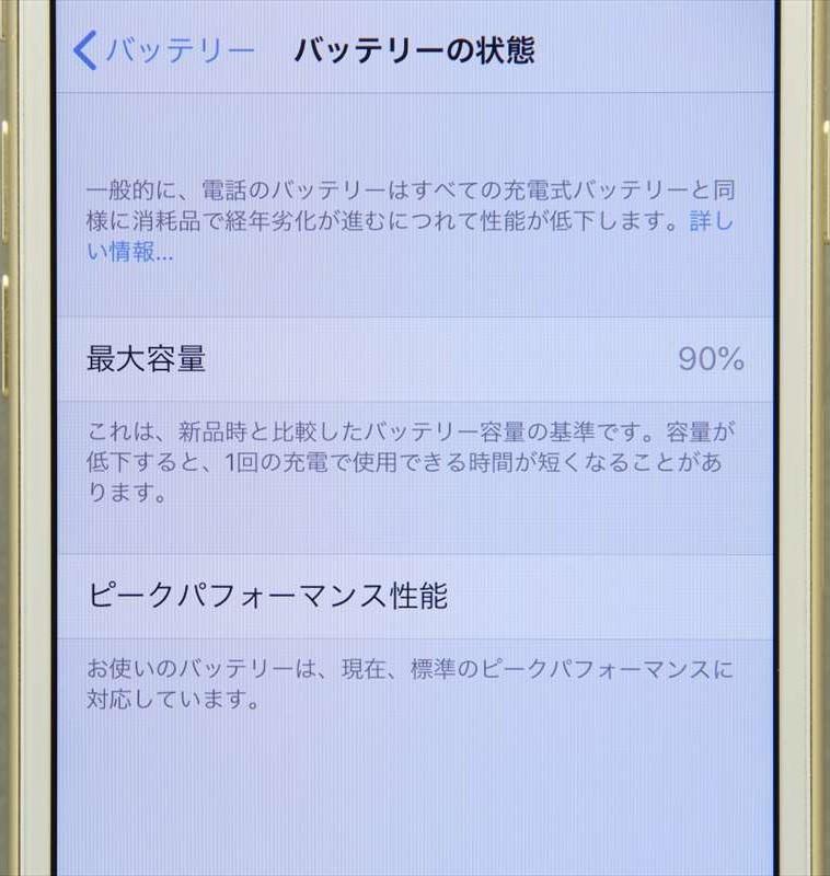 【美品】simフリー iPhone7 32GB シルバー 本体 バッテリ90%SIMフリー(SIMロック解除)【送料無料】221_画像9