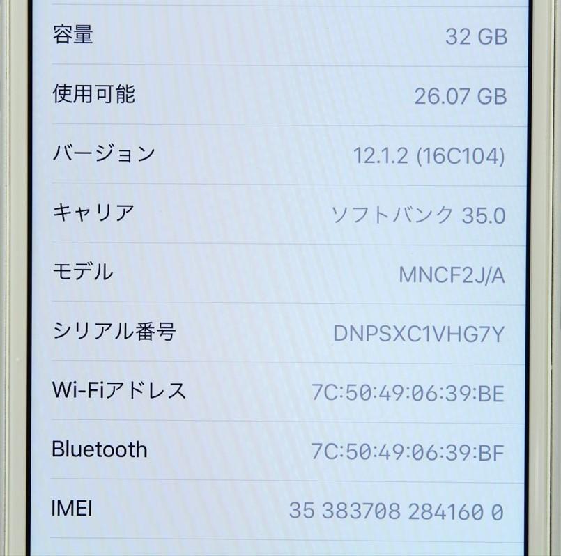 【美品】simフリー iPhone7 32GB シルバー 本体 バッテリ85%SIMフリー(SIMロック解除)【送料無料】201_画像7