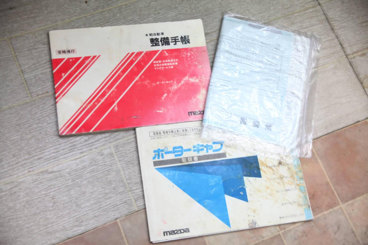 北海道 希少旧車 良車 S62 マツダ ポーターキャブ PC56T  車検あり エンジン快調 _画像10