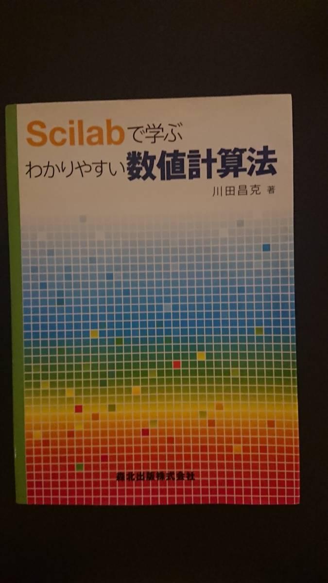 【送料込み】Scilabで学ぶ わかりやすい数値計算法