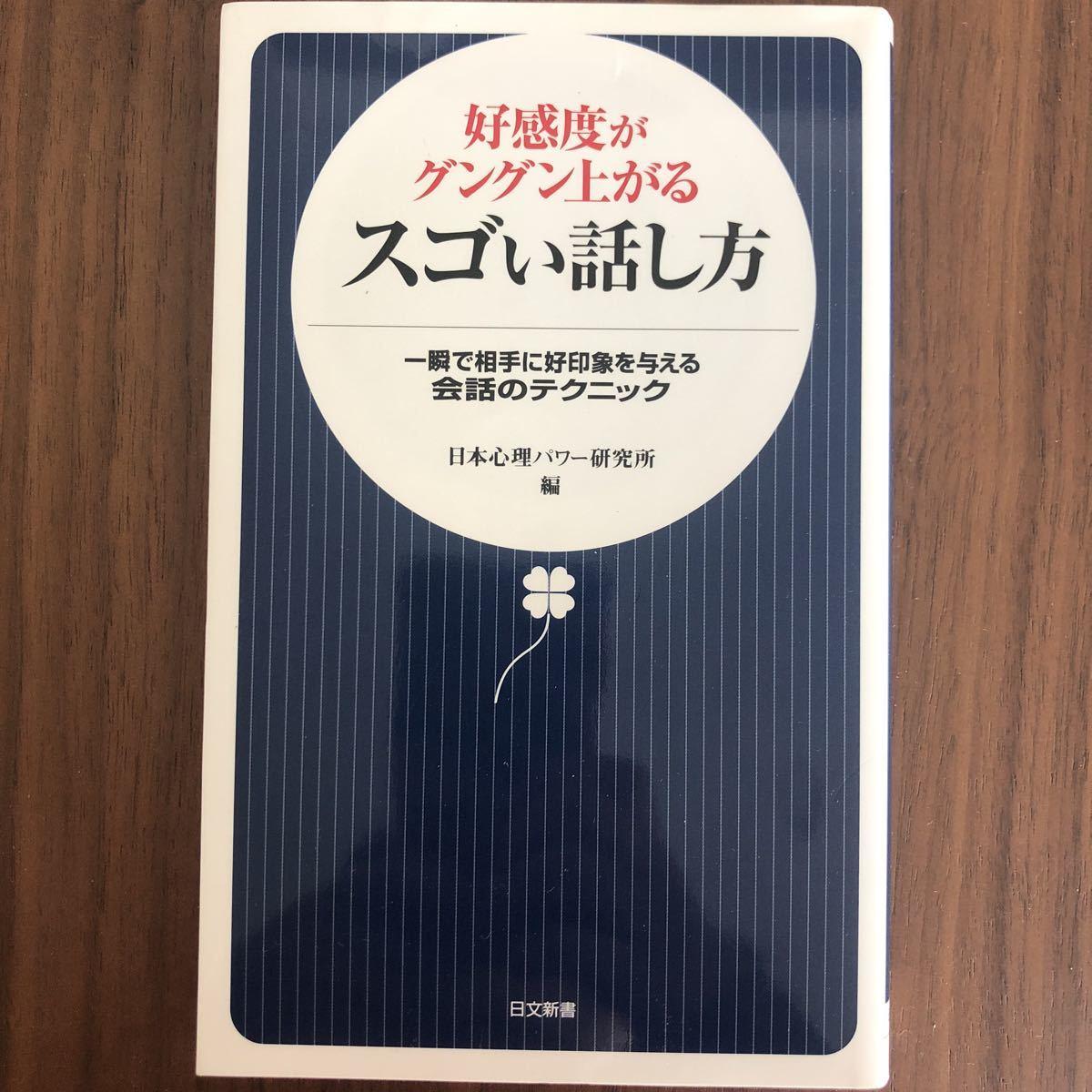 日文新書 日本心理パワー研究所編「好感度がグングン上がるスゴい話し方」_画像1