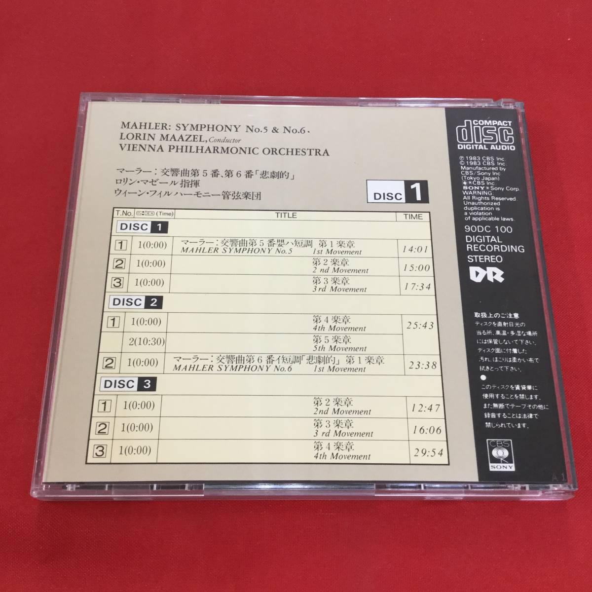 〇マゼール/マーラー、交響曲第5番&第6番/3CD、90DC 100~102_画像5