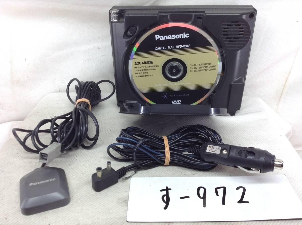 パナソニック CN-DS110D DVDビデオ再生対応 ポータブルナビ タッチパネルモニター ロム入り 売り切り 保障付_画像2