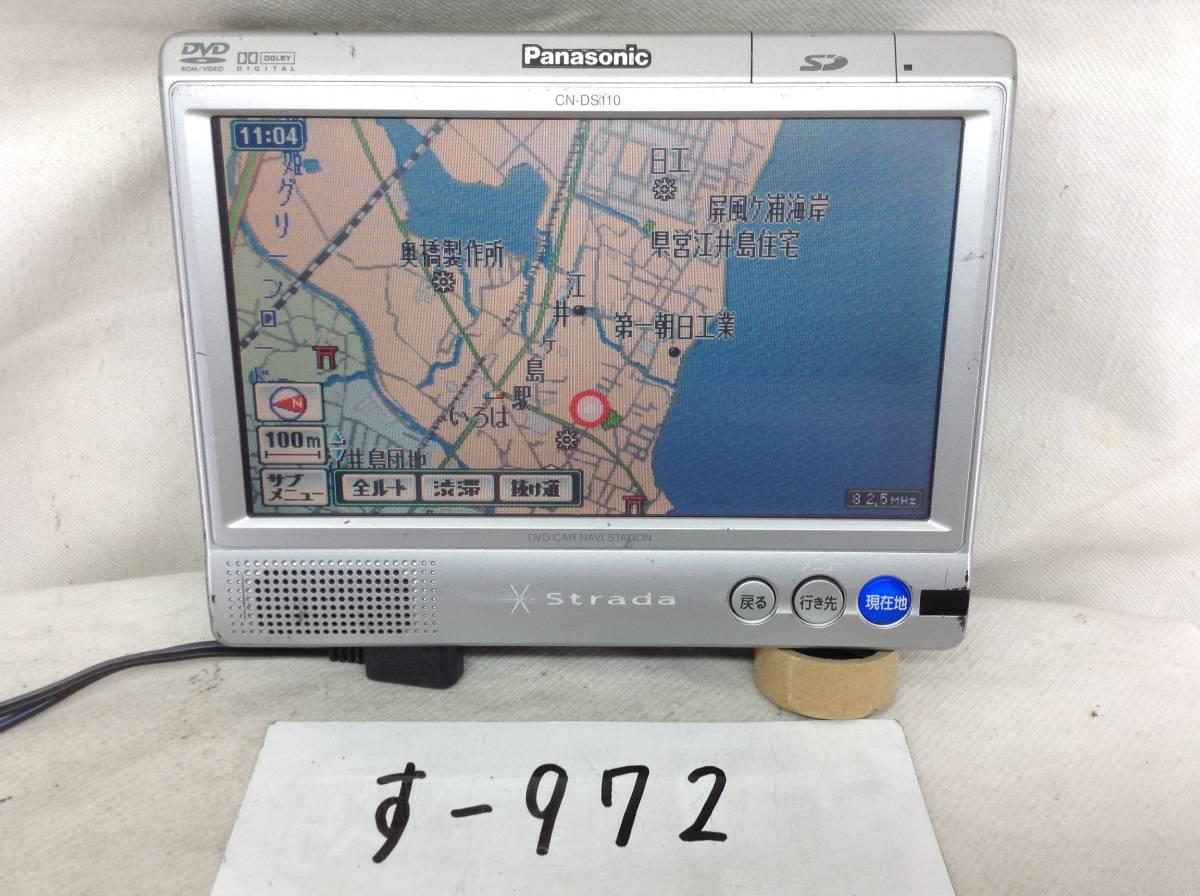 パナソニック CN-DS110D DVDビデオ再生対応 ポータブルナビ タッチパネルモニター ロム入り 売り切り 保障付_画像1