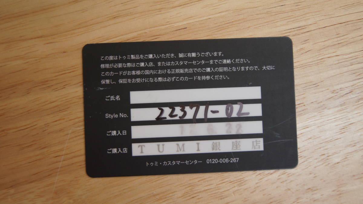 N49197A 美品 TUMI トゥミ 22371-02 Alpha Bravo ビール ミニ・メッセンジャー バッグ ブラック 黒_画像4