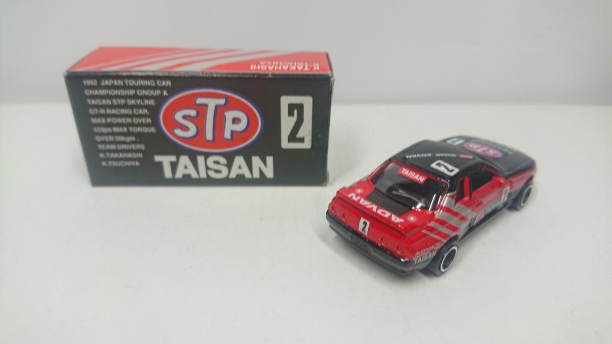 トミカ STP TAISAN ADVAN 特注 スカイライン GT-R R32 1992 グループA タイサン アドバン レーシング ガリバー_画像2