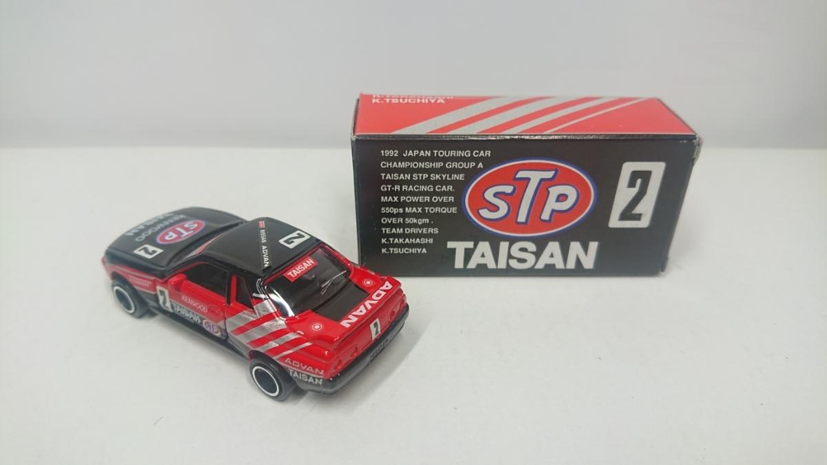 トミカ STP TAISAN ADVAN 特注 スカイライン GT-R R32 1992 グループA タイサン アドバン レーシング ガリバー_画像4