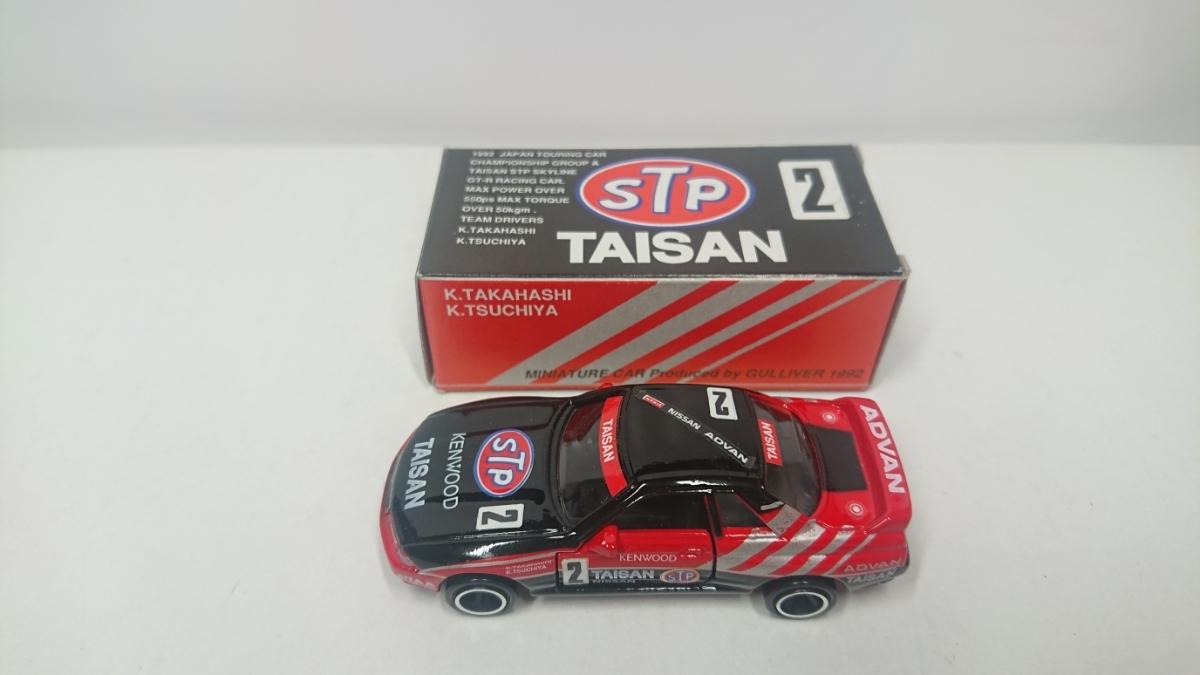 トミカ STP TAISAN ADVAN 特注 スカイライン GT-R R32 1992 グループA タイサン アドバン レーシング ガリバー_画像5