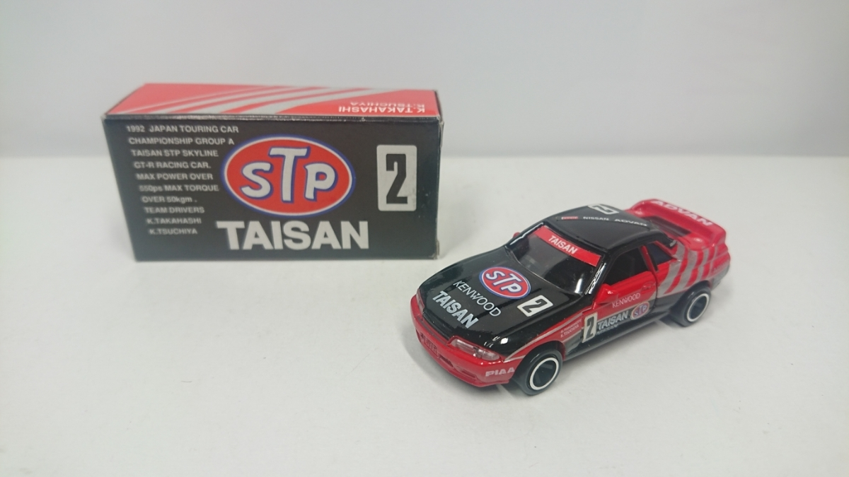 トミカ STP TAISAN ADVAN 特注 スカイライン GT-R R32 1992 グループA タイサン アドバン レーシング ガリバー