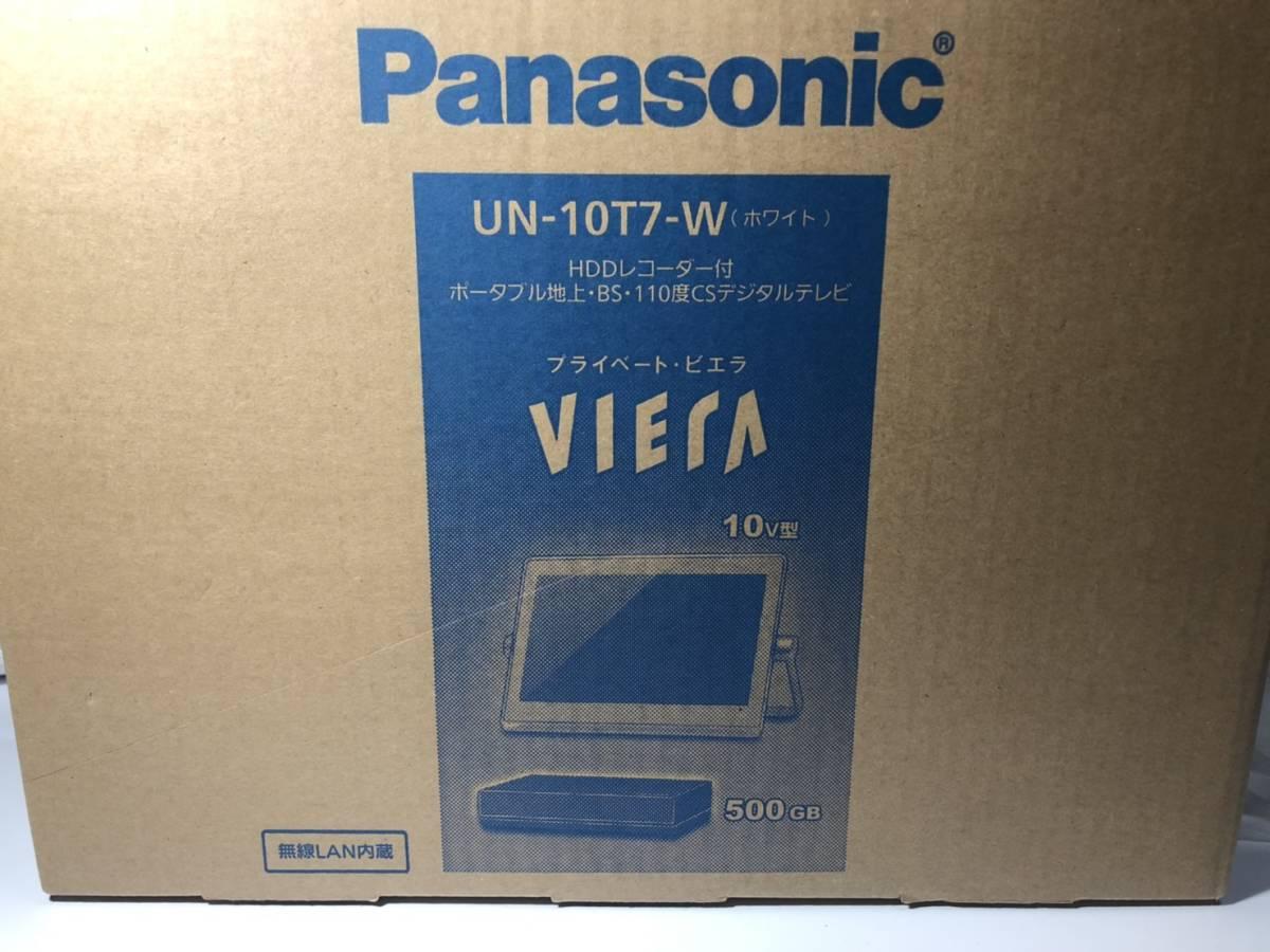 Panasonic ポータブルテレビ プライベート ビエラ UN-10T7-W(ホワイト)◆展示品_画像7
