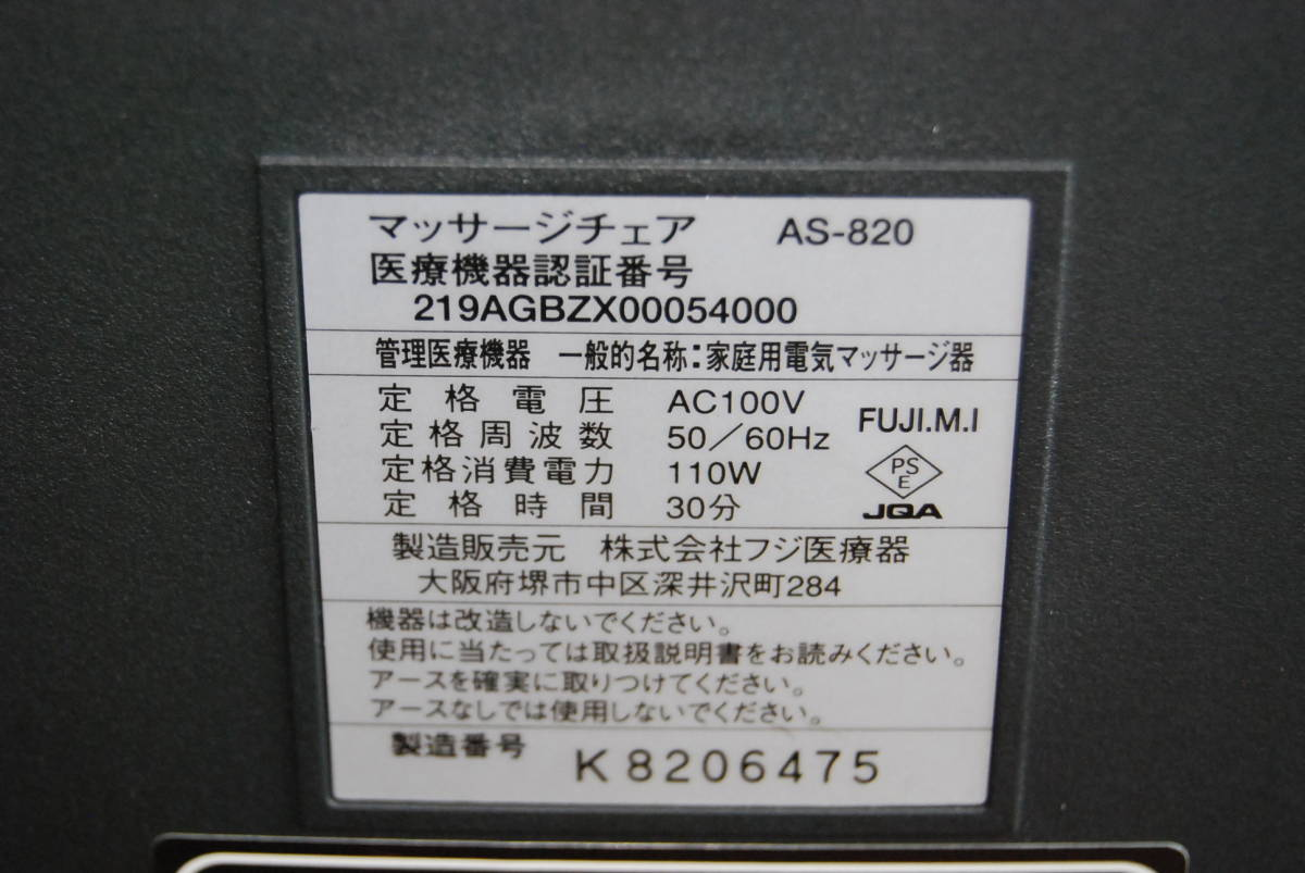 動作良好・中古美品 フジ医療器 高級マッサージチェア AS-820 清掃・動作確認・点検済み 禁煙・ペット無しの環境での使用品_画像9