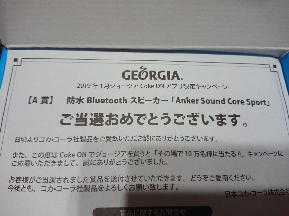 防水 Bluetooth Anker スピーカー ジョージアキャンペーン当選品 未使用 _画像2