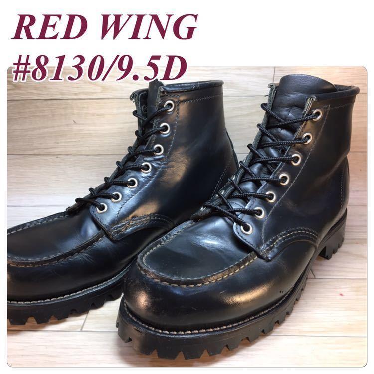 RED WING 8130 カスタム US9.5D (27.5~28.0) 現行タグ 7/05 モックトゥ ブラック #132/BK