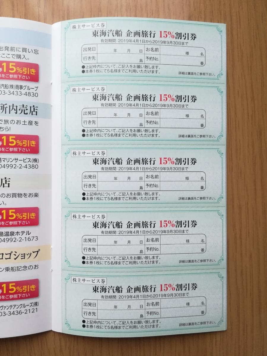 東海汽船株主優待 株主サービス券1冊☆送料92円_画像3