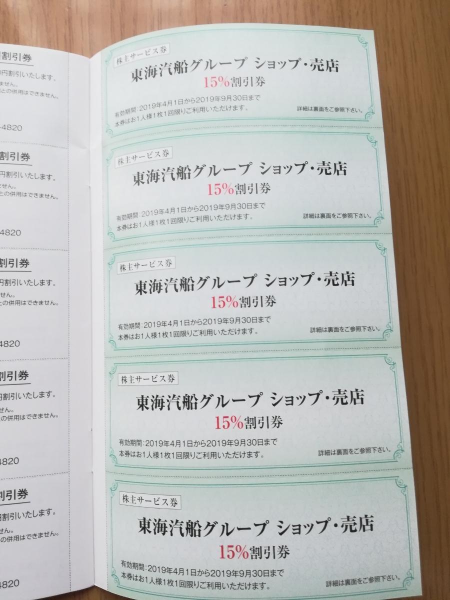 東海汽船株主優待 株主サービス券1冊☆送料92円_画像7