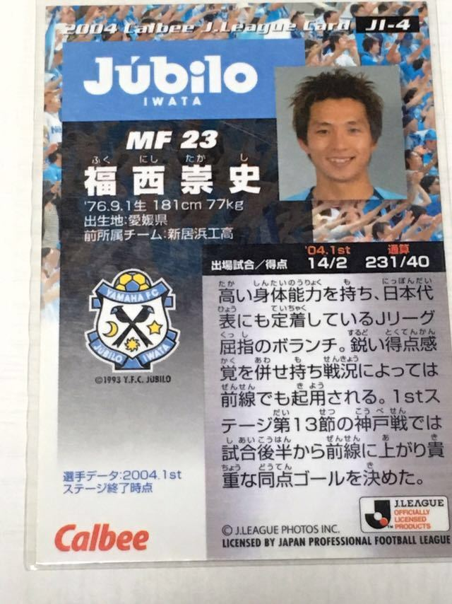カルビー2004Jリーグカード JI-4 ジュビロ磐田 福西崇史_画像1
