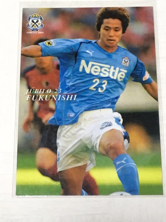 カルビー2004Jリーグカード JI-4 ジュビロ磐田 福西崇史_画像2