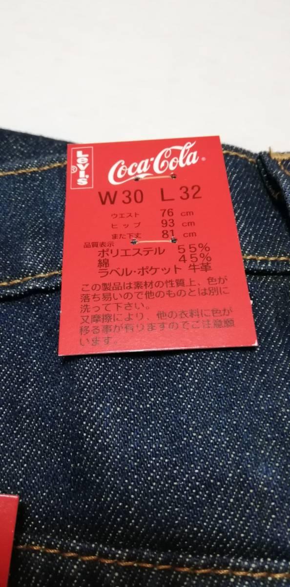 最終値下げ!新品☆リーバイス Levi's コカ・コーラ コラボ 懸賞当選品 デニム ジーパン Coca-Cola 3D-JEANS W30 L32 非売品!☆送料無料☆_画像3