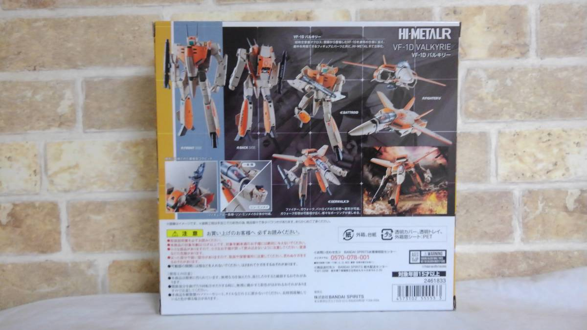 HI-METAL R 超時空要塞マクロス VF-1D バルキリー_画像2