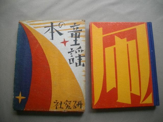 凧  童話の本  竹久夢二  大正15年  初版函