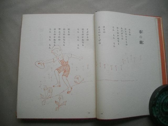 凧  童話の本  竹久夢二  大正15年  初版函_画像4